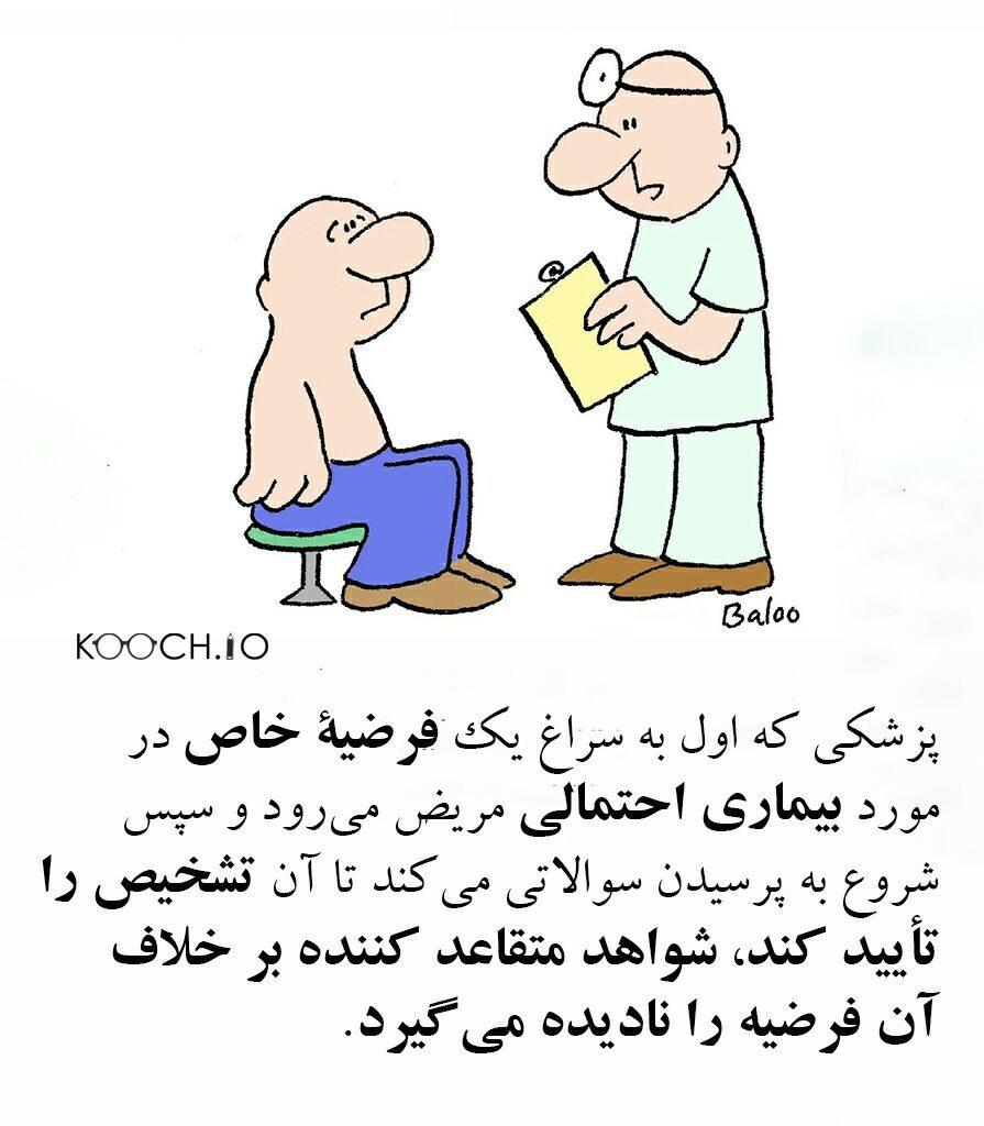 خطای تایید در پزشکی